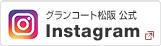 グランコート松阪 公式Instagram
