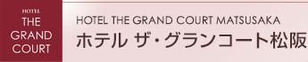 お知らせ|ホテル・ザ・グランコート松阪