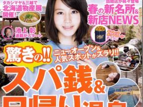 tokai_w201503